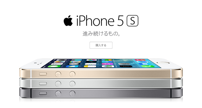 h1_iphone5s_0920