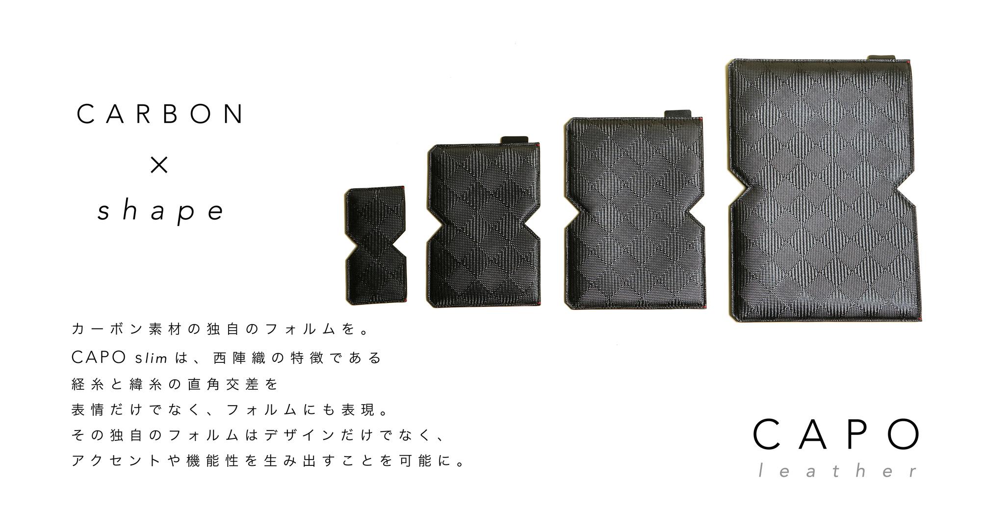 西陣織カーボン×レザーのMacBookケース 新型12inch対応